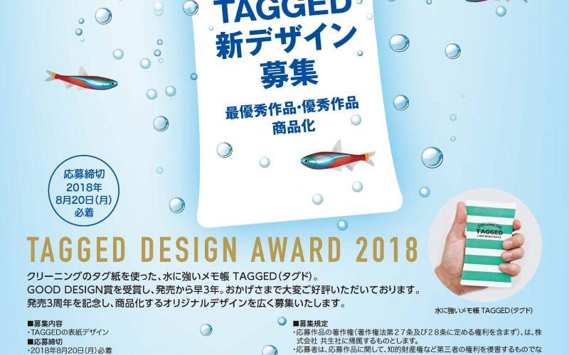 TAGGEDデザインコンテストチラシ