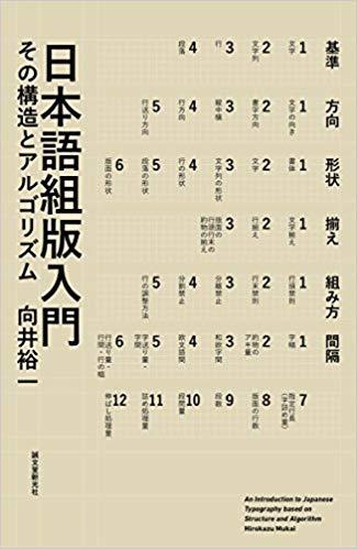 日本語組版入門