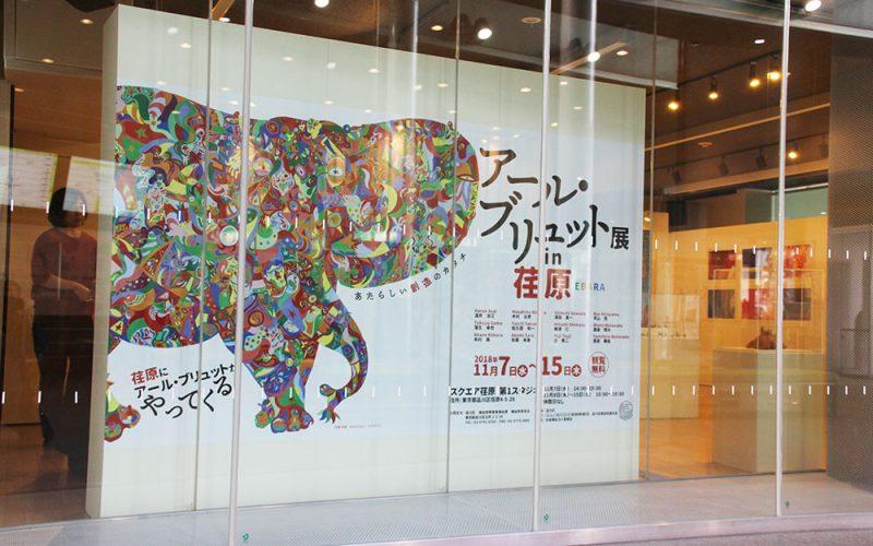 アール・ブリユット展in荏原