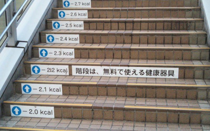 階段1段-0.1kcal
