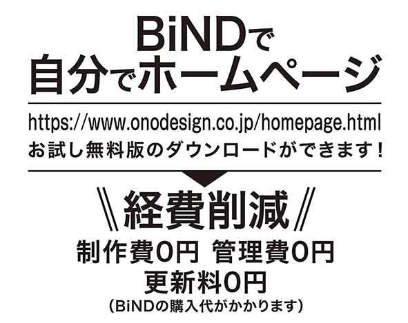 BiND無料ダウンロード